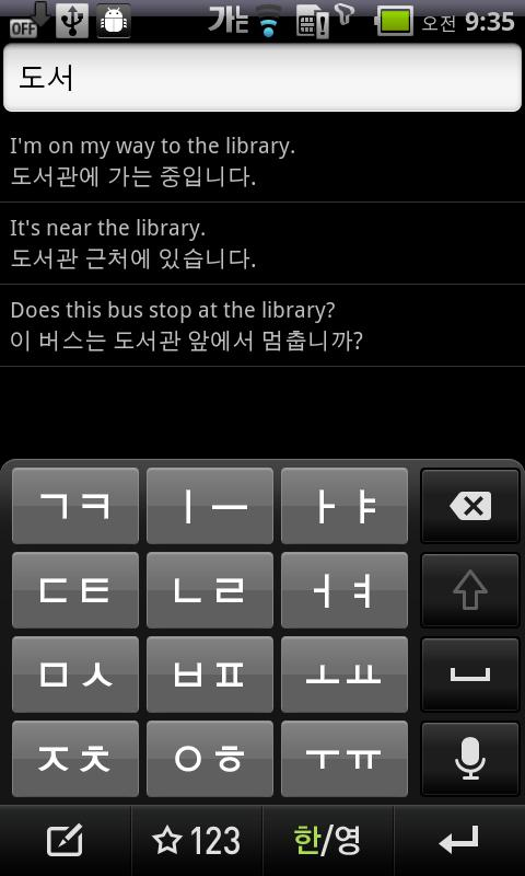 Ureka Korean 6000 - screenshot