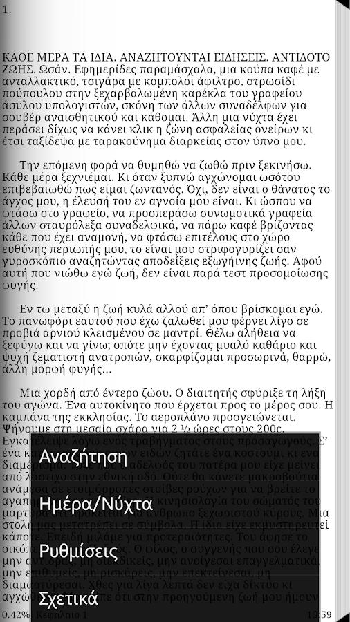 Το οροπέδιο ύψος…, Λ. Κρητικός - screenshot