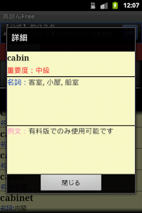 Free English Dictionary ん - screenshot thumbnail