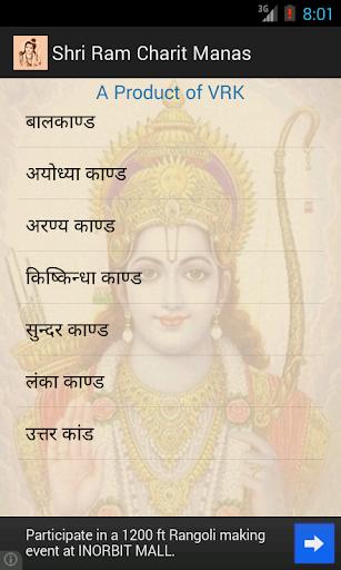 免費下載書籍APP|Shri Ram Charit Manas app開箱文|APP開箱王