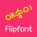 LogAesongyi™ Korean FlipFont icon