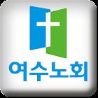 여수노회 icon