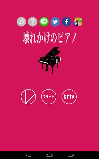 壊れかけのピアノ