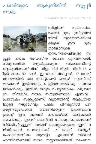 Kaumudi News- screenshot