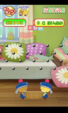 がんばれ!ルルロロ ボールあつめ 幼児・子供向け無料アプリのおすすめ画像3
