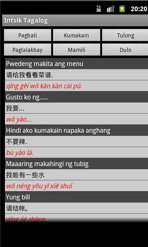 Chinese Tagalog Dictionary - screenshot