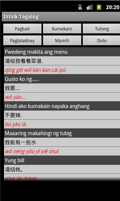 Chinese Tagalog Dictionary - screenshot