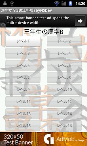 漢字か?3年生B 無料版 byNSDev