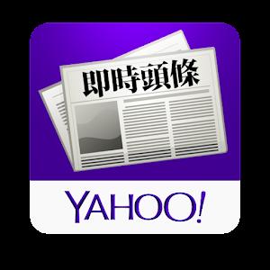 Yahoo 即時頭條