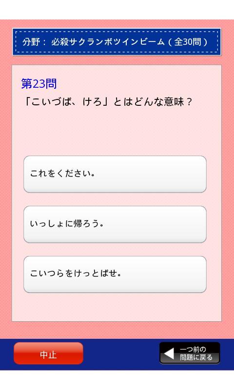 山形県民の証- screenshot