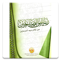 Riyad AlSalehin رياض الصالحين icon