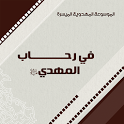 في رحاب المهدي (عليه السلام) icon