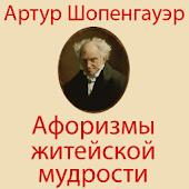 Афоризмы житейской мудрости