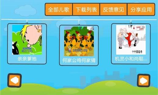 玩免費教育APP|下載粤语儿歌(儿歌童谣) app不用錢|硬是要APP