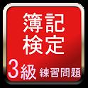 簿記検定3級_練習問題 icon