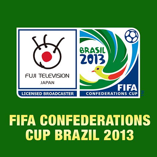 FIFAコンフェデレーションズカップ2013応援アプリ 運動 LOGO-玩APPs