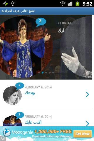 جميع اغاني وردة الجزائرية