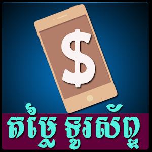 Khmer Phone Price 1.2