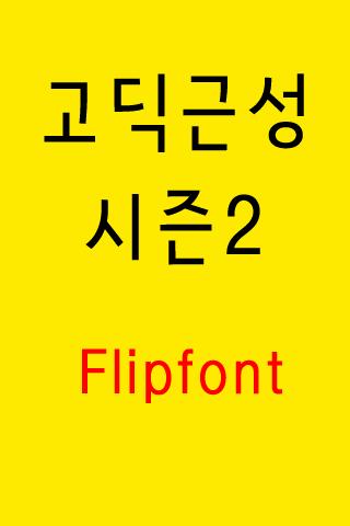 GFSpirittwo ™Korean Flipfont