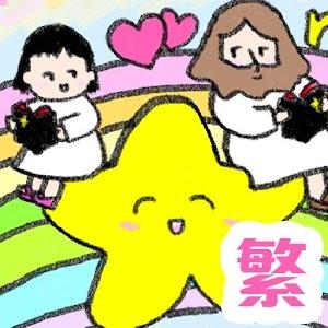 漫画の漫畫聖經 試看繁體中文 comic bible trial LOGO-記事Game