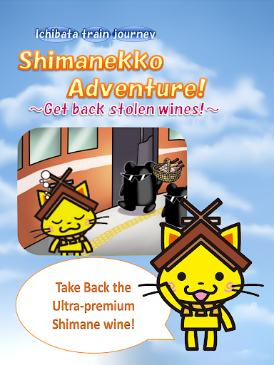 Shimanekko Adventure