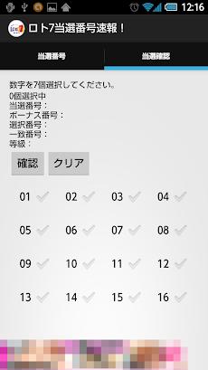 ロト7当選番号速報!のおすすめ画像3