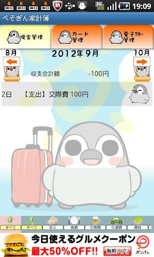 Pesoguin Housekeeping Book NFC 1.0 Windows u7528 3