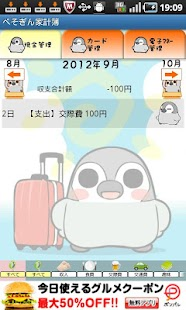 Pesoguin Housekeeping Book NFC- screenshot thumbnail