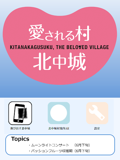 北中城村アプリ