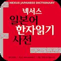 NEXUS 일본어 한자읽기 사전 icon
