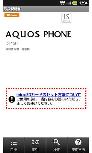 IS14SHu3000u53d6u6271u8aacu660eu66f8 1.1 Windows u7528 1