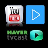 동영상 모아보기 유튜브, 네이버tv, 다음팟, 아프리카