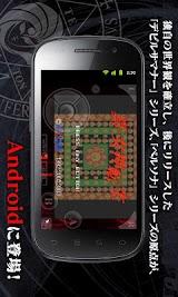 Shin Megami Tensei Apk Download Free for PC, smart TV