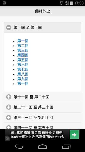 儒林外史 玩書籍App免費 玩APPs