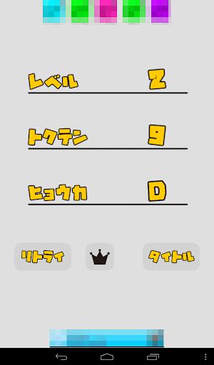 C力検査 - ゲームで鍛える動体視力 休閒 App-愛順發玩APP