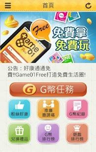 GAME01 FREE HD - 免費貼圖 遊戲點卡