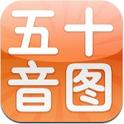 日语五十音图 icon