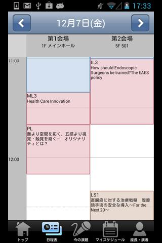 u7b2c25u56deu65e5u672cu5185u8996u93e1u5916u79d1u5b66u4f1au7dcfu4f1a Mobile Planner 1.0.0 Windows u7528 2