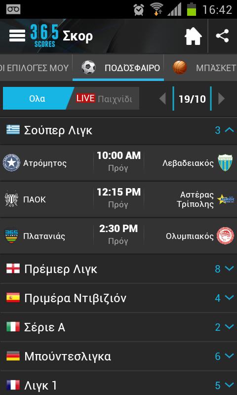 livescore Παρτιτούρες - screenshot