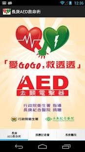 長庚AED救命術