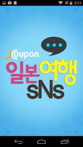 일본여행 SNS J-SNS 일본여행SNS