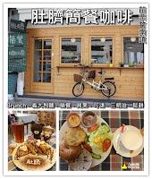 肚臍簡餐咖啡店
