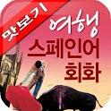 AE 여행 스페인어회화_맛보기 icon