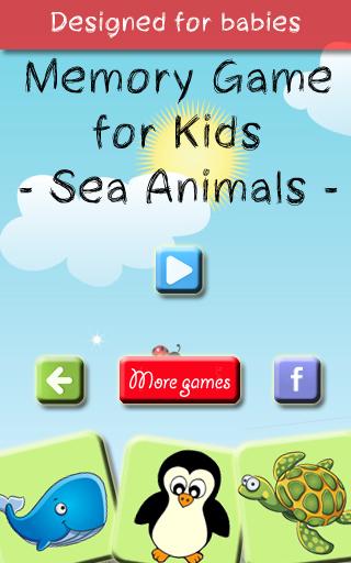 子供のための記憶ゲーム - 海洋動物