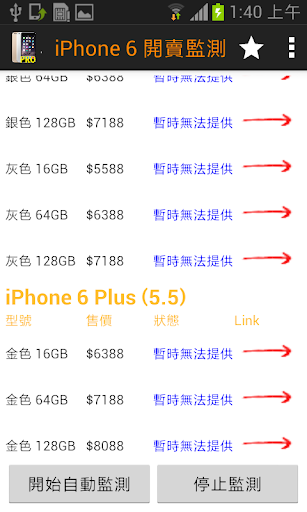 iPhone 6 開賣監測