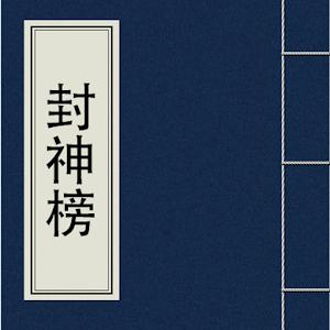 封神榜(簡繁體版) 書籍 App LOGO-APP試玩