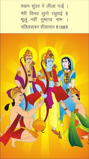 Shree Ramayan Manka in Hindi