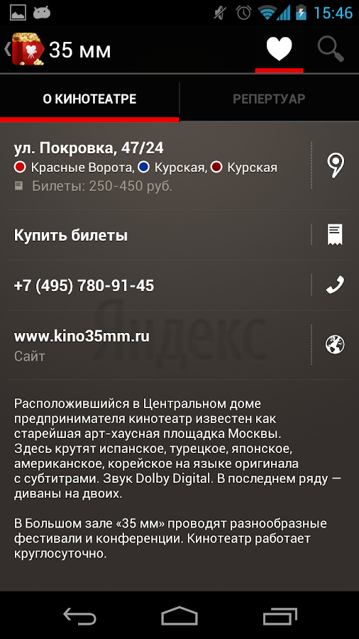 Yandex.Kinoafisha - screenshot