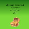 Лунный денежный гороскоп 2014 icon