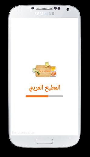 وصفات عربية منوعة
